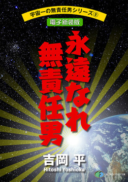 宇宙一の無責任男シリーズ9 永遠なれ無責任男【電子新装版】-電子書籍