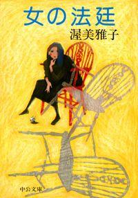 女の法廷(中公文庫)