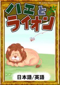 ハエとライオン 【日本語/英語版】