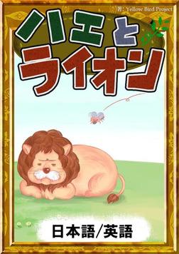 ハエとライオン 【日本語/英語版】-電子書籍