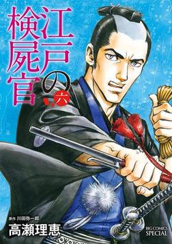 江戸の検屍官(6)-電子書籍