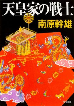天皇家の戦士-電子書籍