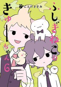 ふしぎねこのきゅーちゃん(6)