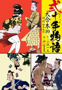 弐十手物語 大合本10(28.29.30巻)