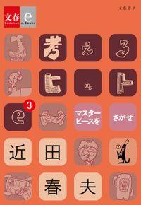 考えるヒットe-3 マスターピースを探せ【文春e-Books】
