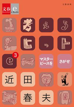 考えるヒットe-3 マスターピースを探せ【文春e-Books】-電子書籍