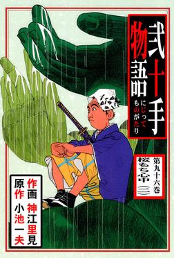 弐十手物語(96)-電子書籍