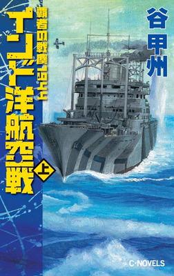 覇者の戦塵1944 インド洋航空戦 上-電子書籍