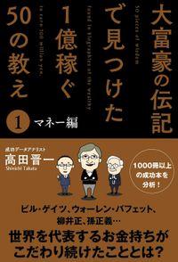 大富豪の伝記で見つけた 1億稼ぐ50の教え(1) マネー編