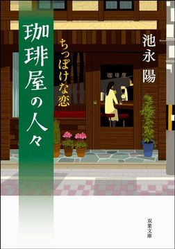 珈琲屋の人々 : 2 ちっぽけな恋-電子書籍
