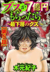 ブスが7億円もらったら~最下層のクズ~(分冊版) 【第5話】