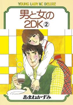 男と女の2DK(2)-電子書籍