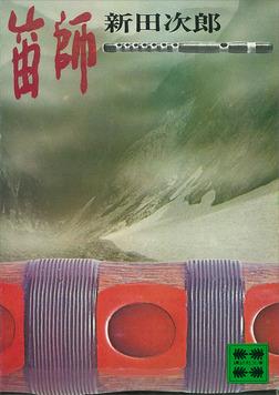 笛師-電子書籍