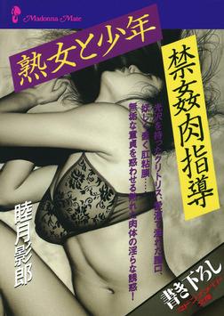 熟女と少年 禁姦肉指導-電子書籍
