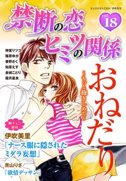 禁断の恋 ヒミツの関係 vol.18-電子書籍