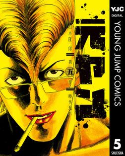 元ヤン 5-電子書籍