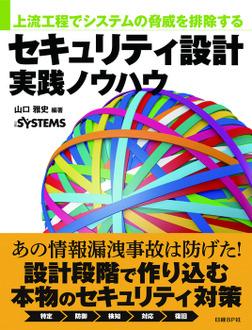 上流工程でシステムの脅威を排除する セキュリティ設計実践ノウハウ-電子書籍