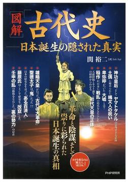 [図解]「古代史」――日本誕生の隠された真実-電子書籍