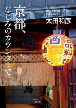 京都、なじみのカウンターで-電子書籍
