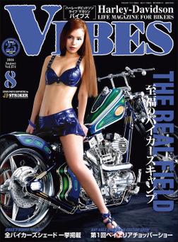 VIBES【バイブズ】2016年8月号-電子書籍