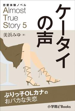恋愛体験ノベル Almost True Story5 ケータイの声【短編】-電子書籍