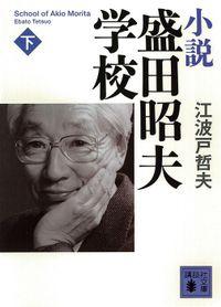 小説 盛田昭夫学校(下)