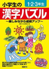 小学生の漢字パズル 1・2・3年生 ~楽しみながら成績アップ~