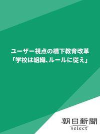 ユーザー視点の橋下教育改革 「学校は組織、ルールに従え」