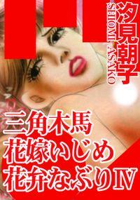 三角木馬 花嫁いじめ花弁なぶり 4(改訂版)