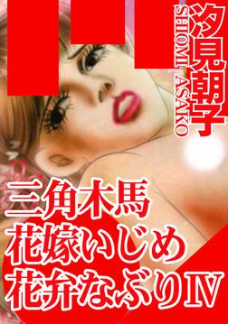 三角木馬 花嫁いじめ花弁なぶり 4(改訂版)-電子書籍