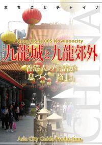 香港005九龍城と九龍郊外 ~香港人の生活が息づく「路上」