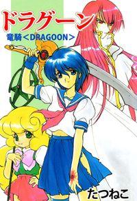 竜騎~ドラグーン~(1)
