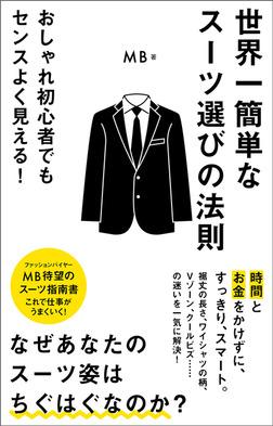 世界一簡単なスーツ選びの法則-電子書籍