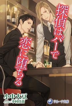 探偵はバーで恋に堕ちる-電子書籍