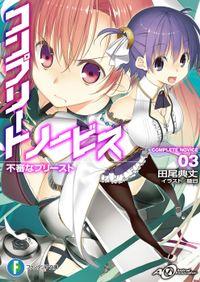 コンプリート・ノービス3 不審なプリースト BOOK☆WALKER special edition