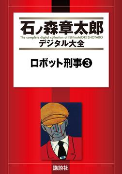 ロボット刑事(3)-電子書籍