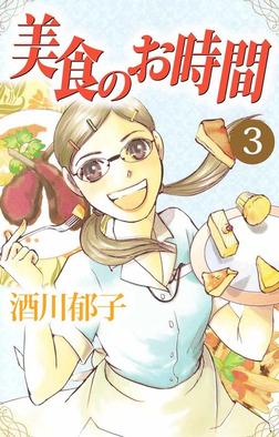 美食のお時間 3巻-電子書籍
