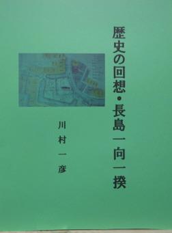 歴史の回想・長島一向一揆」-電子書籍