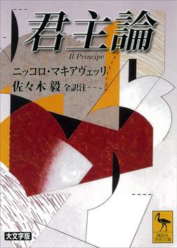 君主論-電子書籍