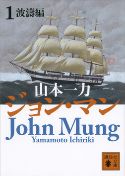 ジョン・マン 1 波濤編-電子書籍