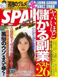 週刊SPA! 2014/6/10号