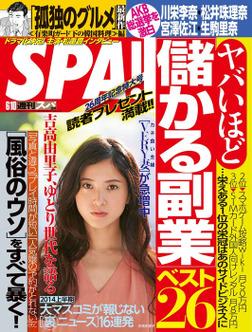 週刊SPA! 2014/6/10号-電子書籍