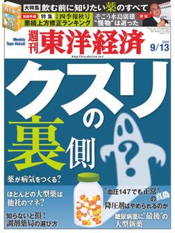 週刊東洋経済 2014年9月13日号-電子書籍