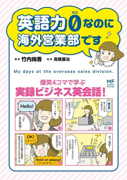英語力0(ゼロ)なのに海外営業部です-電子書籍