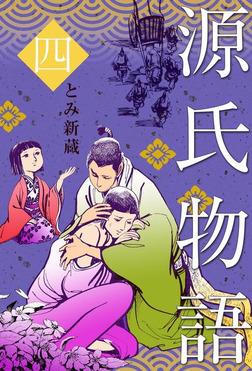 源氏物語 4-電子書籍