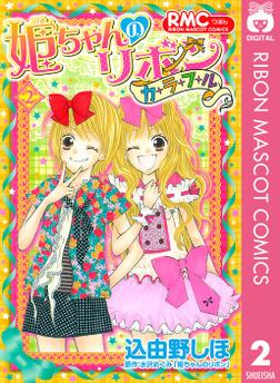 姫ちゃんのリボン カラフル 2-電子書籍
