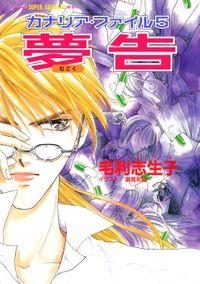 カナリア・ファイル5 夢告(スーパーファンタジー文庫)