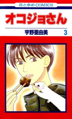オコジョさん 3巻-電子書籍