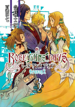 ROSE GUNS DAYS Season2 (3)-電子書籍
