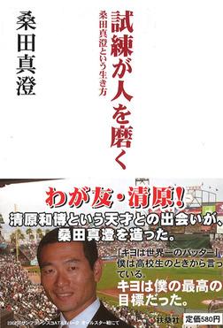 試練が人を磨く 桑田真澄という生き方-電子書籍